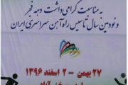 افتتاحیه دور نهایی مسابقات سراسری کارکنان راه آهن برگزار شد