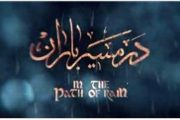 نمایش انیمیشن سینمایی «در مسیر باران» در قطارهای منتهی به مشهد مقدس