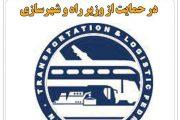 بیانیه فدراسیون حمل ونقل و لجستیک ایران در حمایت از وزیر راه و شهرسازی