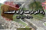 خلاصه اخبار راه آهن ایران در هفته ای که گذشت