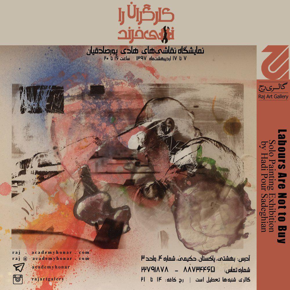 نمايشگاه نقاشی های هادی پورصادقیان فرزند اولین مدیرکل روابط عمومی رجا