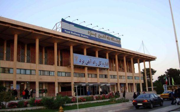آمادهسازی ایستگاه راهآهن یزد برای رویداد یزد ۲۰۱۹ / بهسازی ایستگاه یزد به منظور اجرایTOD