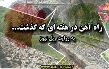 راه آهن در هفته ای که گذشت 18 خرداد 97