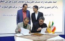 گزارش تصویری از مراسم امضای تفاهم نامه بین شرکت راه آهن جمهوری اسلامی ایران با دنیای فناوری ورسک