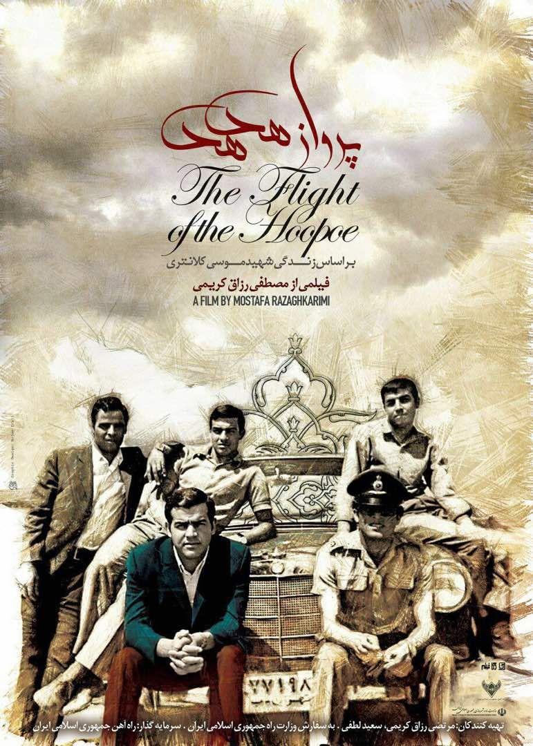 """فیلم """"پرواز هد هد""""ویژه زندگی شهید موسی کلانتری وزیر فقید راه و ترابری سالهای نخستین انقلاب اسلامی"""
