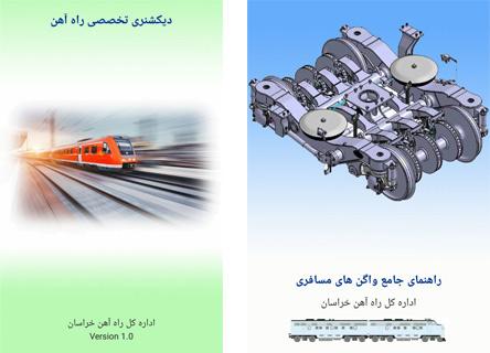طراحی دو اپلیکیشین کاربردی اندرویدی راهآهن + لینک دانلود