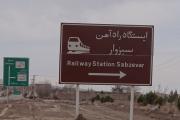 پيشبيني اختصاص 37 ميليارد تومان اعتبار براي راه آهن سبزوار