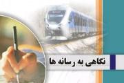 اخبار امروز راه آهن در روزنامه ها، سایت ها و خبرگزاری ها