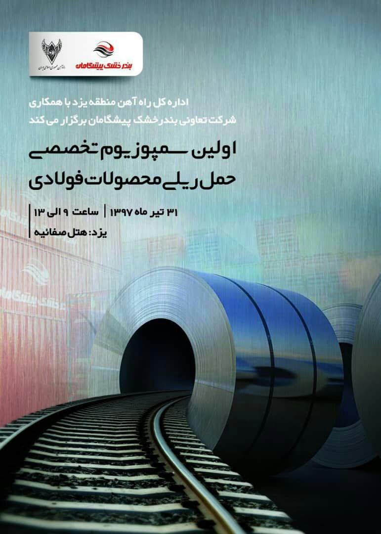 فاصله زیاد تا تحقق سهم راهآهن کشور براساس برنامه حمل ۳۰ درصدی از مجموع بار کشور