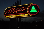 توسعه مسیر ریلی ارس با همکاری شرکت راهآهن جمهوری اسلامی ایران