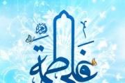 هدیه ویژه رجا به مناسبت سالروز پيوند آسماني حضرت علي (ع) و حضرت فاطمه (س) و در راستای بزرگداشت فرهنگ ازدواج