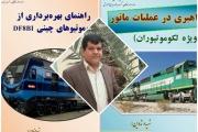 نگارش و چاپ دوجلد كتاب آموزشی تخصصی در راه آهن يزد