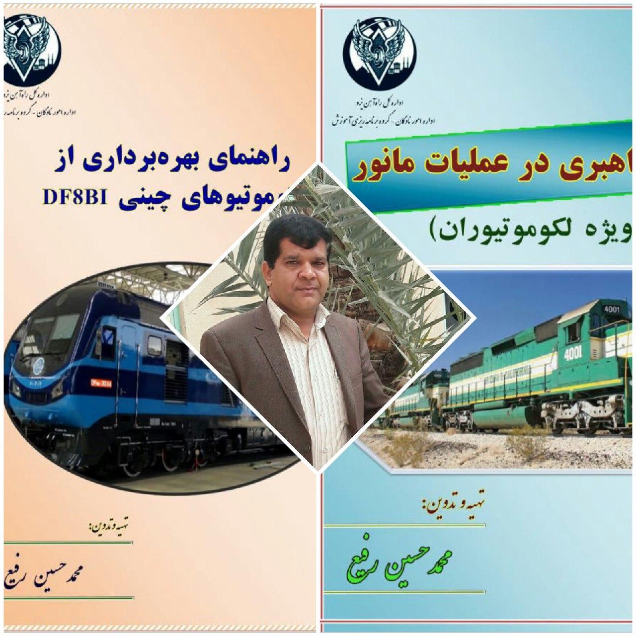 نگارش و چاپ دوجلد کتاب آموزشی تخصصی در راه آهن یزد