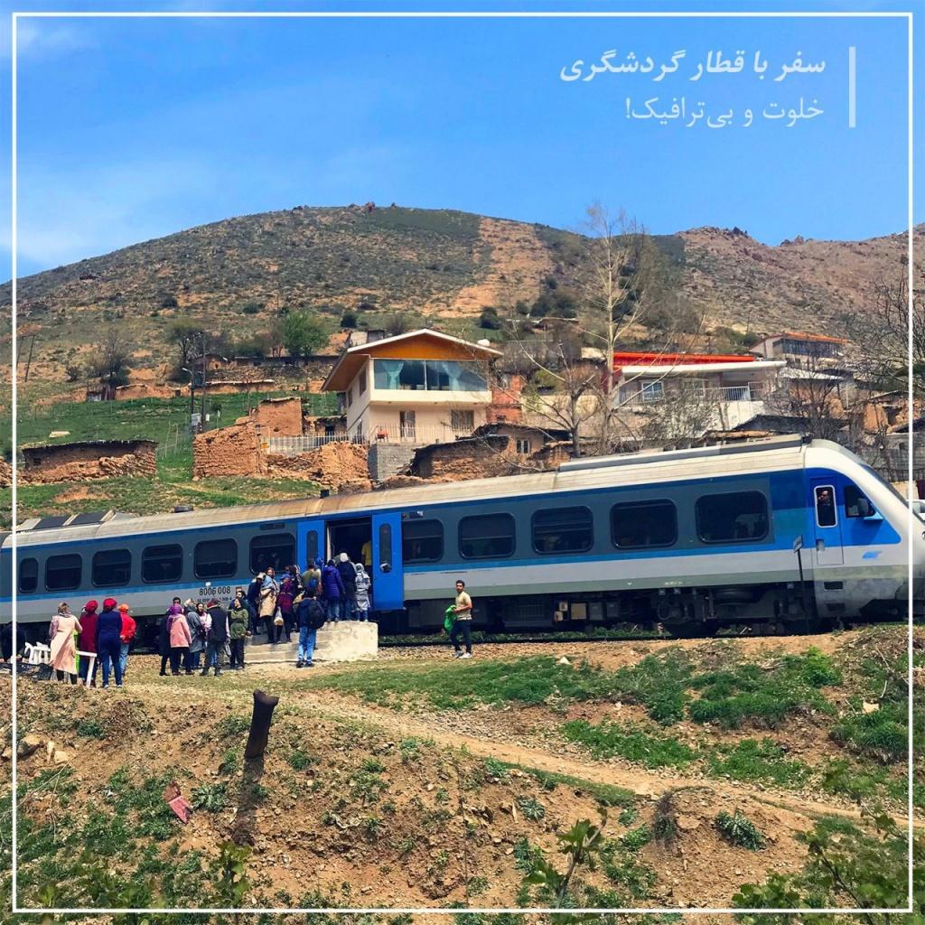 به مناسبت روز خبرنگار برگزار میشود: قطار گردشگری تهران – سوادکوه میزبان فعالان رسانهای