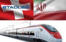 توقف مذاکرات واگنسازی سوئیسی اشتادلر با طرف ایرانی