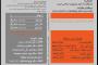 فراخوان مسابقه طراحی ایستگاه راه آهن مرودشت