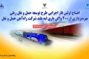 افتتاح اولین فاز اجرایی طرح توسعه حمل و نقل ریلی / گزارش تصویری