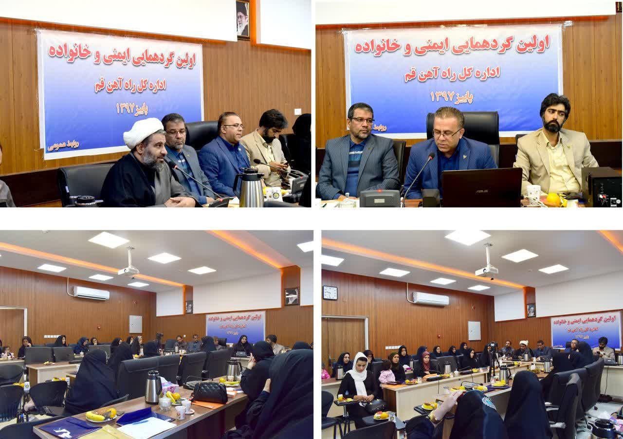 برگزاری جلسه ارتقاء ایمنی با حضور همسران کارکنان سیروحرکت قم