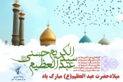 زندگي نامه حضرت عبدالعظيم حسني(علیه السلام)