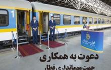 شرکت ریل ترابر سبا قصد دارد تعداد محدودی مهماندار قطار جذب و بکارگیری نماید.