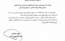 احداث راهآهن گرگان به مشهد در جلسه هیات وزیران تصویب شد