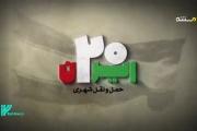 موشن گرافیک حمل و نقل شهری ایران