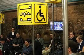 مديران شركت بهره برداري متروي تهران و حومه در جايگاه معلولان قرار گرفتند