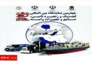 چهارمین نمایشگاه بین المللی لجستیک، زنجیره تامین، صنایع و تجهیزات وابسته (Iran Logistics)