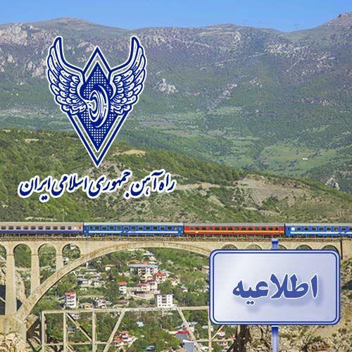 اطلاعیه راه آهن درباره حضور به موقع در ایستگاه تهران