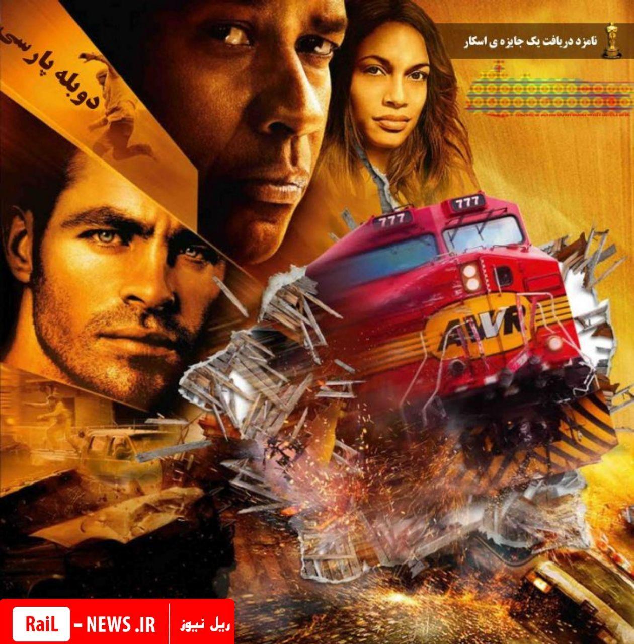 دانلود فیلم توقف ناپذیرUnstoppable 2010دوبله فارسی