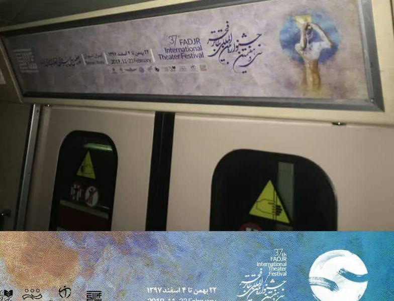 تبلیغات تئاتر در ایستگاه ها و ناوگان عمومی آغاز شد