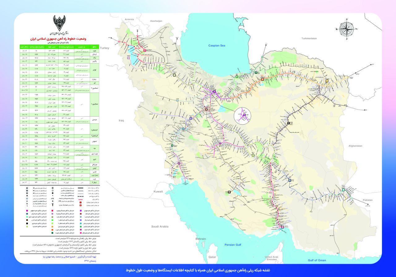 دانلود نقشه جامع شبکه ریلی راه آهن ج.ا.ا
