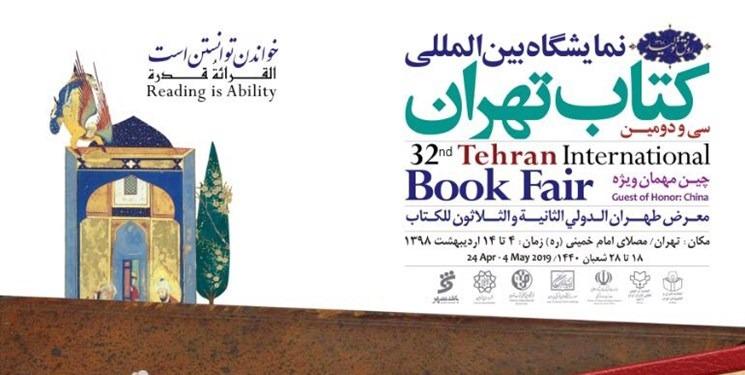 تسهیلات متروي تهران و حومه برای بازدیدکنندگان سی و دومین نمایشگاه بینالمللی کتاب تهران