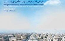 تقدیر از برگزیدگان مسابقه بازآفرینی شهری (طراحی فضای فوقانی تونل راه آهن تهران - تبریز)