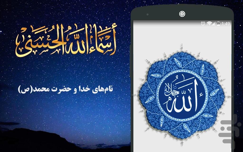 اجراي زنده تواشيح اسماءالحسني در شهر زير زميني