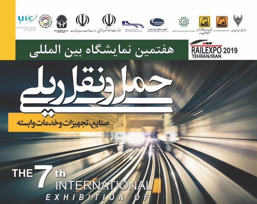 حضور شرکت بهره برداری متروی تهران و حومه در هفتمين نمایشگاه بینالمللی حمل و نقل ریلی