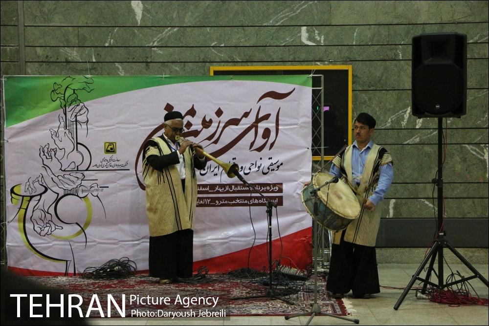 برنامه «آوای سرزمین من ۴» در ۱۳ ایستگاه منتخب متروی تهران برگزار می شود
