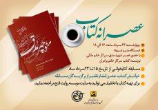 """مسابقه کتابخوانی در متروی تهران با """"عصرانه کتاب"""""""