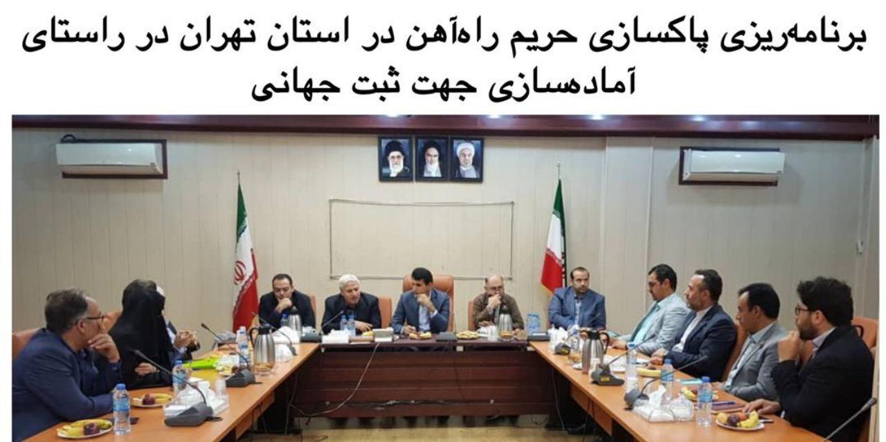 پاکسازی حریم راه آهن در استان تهران در راستای آماده سازی برای ثبت جهانی