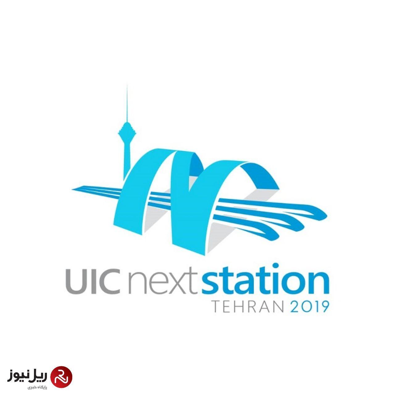 هفتمین کنفرانس بین المللی ایستگاه های آینده اتحادیه بین المللی راه آهن ها (UIC NextStation ۲۰۱۹)