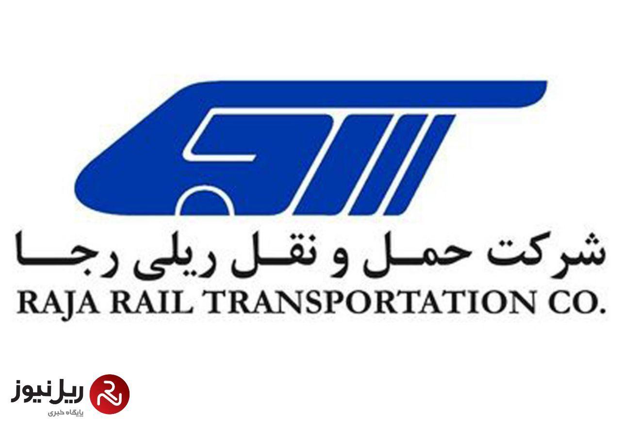 اعلام نتایج آزمون رؤسای قطار مسافری شرکت حملونقل ریلی رجا