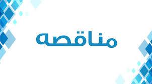 ۲۸۲۱ مناقصه – شرکت بهرهبرداری راهآهن شهری تهران و حومه
