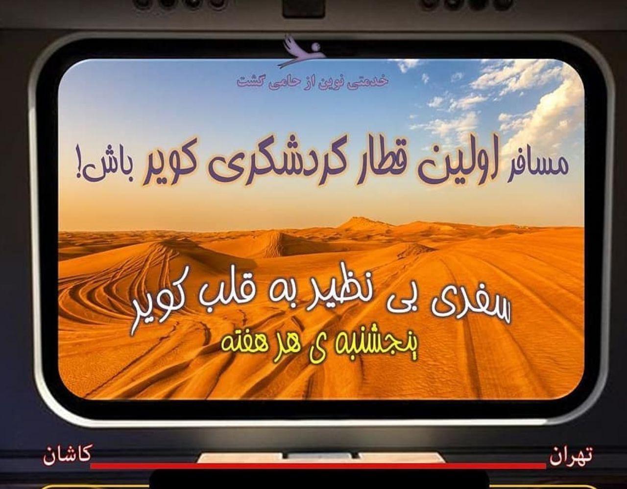 راه اندازی مسیر ثابت گردشگری ریلی تهران – کاشان برای روزهای پنجشنبه هر هفته
