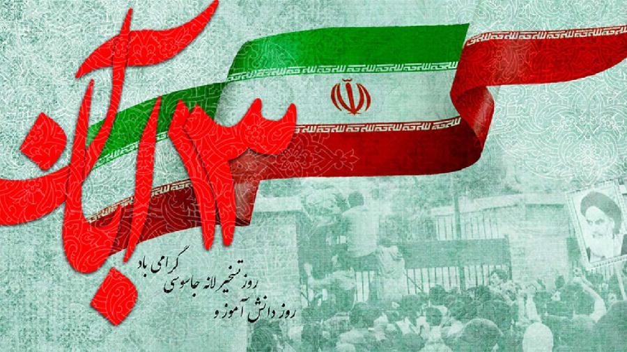 خدمات رسانی متروی تهران به شرکت کنندگان در راهپیمایی ۱۳ آبان ماه ۹۸