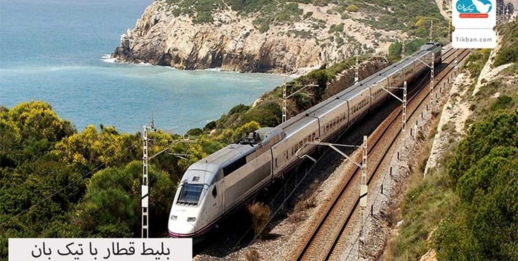 اولین نفری باشید که همه چیز را درباره سفر با قطار می داند!!!