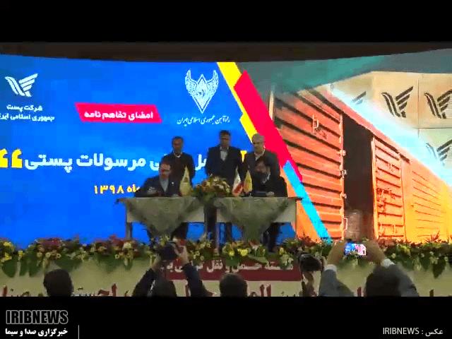 امضای تفاهمنامه ساخت پایانه تخلیه و بارگیری ریلی پارس آباد مغان