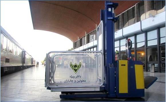 اقدامات راه آهن جمهوری اسلامی برای تسهیل در تردد توانخواهان