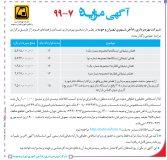 ۲۹۷۸ مزایده – شرکت بهرهبرداری راهآهن شهری تهران و حومه – مجوز بهرهبرداری تعدادی از فضاهای تبلیغاتی ایستگاه ها وقطارها