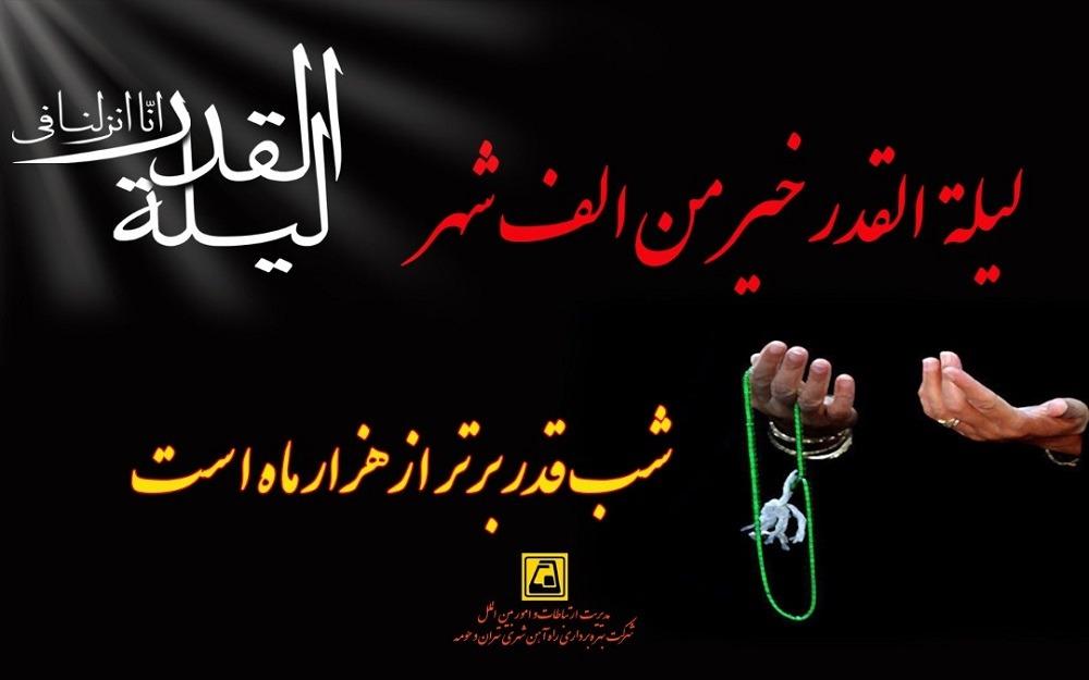 خدمات رسانی رایگان متروی تهران در شبهای قدر