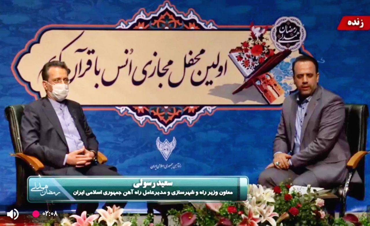 برگزاری مراسم معنوی محفل انس با قرآن در تمام مناطق و ایستگاه های راه آهن کشور به صورت مجازی